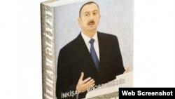 Ҷилди 26-уми китоби Илҳом Алиев
