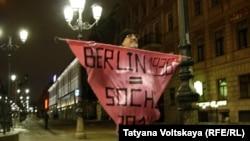 Участник пикета с плакатом