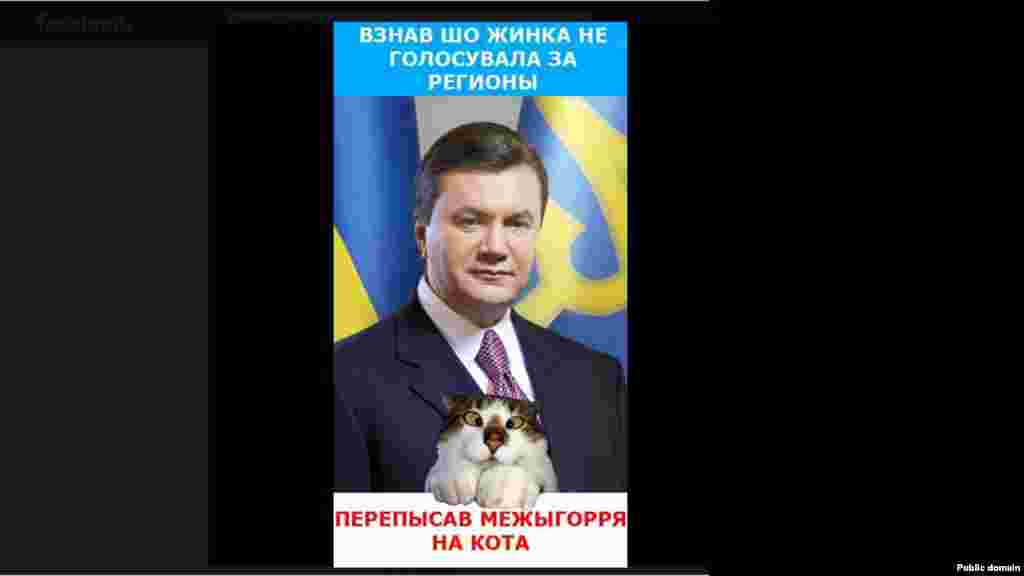 "Yanukovych says, ""I came to know my wife didn't vote for Regions, so I transferred [presidential residence] Mezhigoria to a cat."""