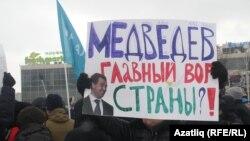 Антикоррупционный митинг в России, 26 марта 2017