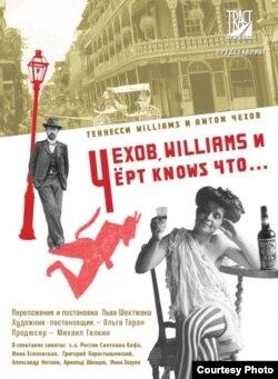 """""""Чехов, Williams и Черт knows что..."""""""