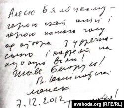 Подпіс Валера Каліноўскага да кнігі «Справа Бяляцкага»