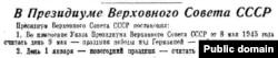 В 1947 году официальное празднование Дня победы было упразднено указом Верховного Совета СССР