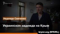 Украинская надежда на Крым. Интервью с Надеждой Савченко