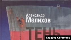 "Александр Мелихов. ""Тень отца"""