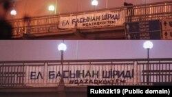 """Алматы көшесіндегі """"Ел басынан шіриді"""" баннері."""