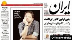 صفحه نخست روزنامههای صبح یکشنبه ۱۲ آبان ۱۳۹۲