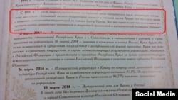 Кырымтатарларны басып алучылар дип атаучы көндәлек дәфтәре битенең фотосы