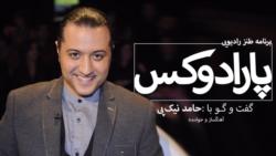 پارادوکس با کامبیز حسینی؛ گفتوگو با حامد نیکپی