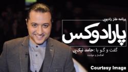 حامد نیکپی،مهمان این هفته پارادوکس