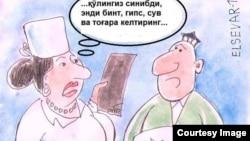 Eltuz.comдан олинди
