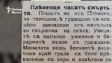 Rech Newspaper, 7.05.1907