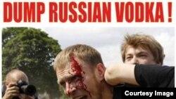 Избиение гей-активиста в России на призыве бойкотировать водку