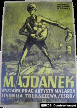Плакат виставки художника Зіновія Толкачова «Майданек», яка відбувалася у Кракові (Польща) у 1945 році. Надано Центром досліджень історії та культури східноєвропейського єврейства