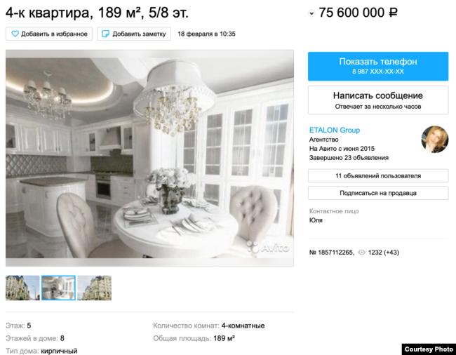 Одно из объявлений о продажи квартиры на Федосеевской