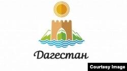 Логотип, которым планируется маркировать продукцию из Дагестана