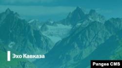 Эфир Эхо Кавказа
