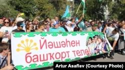 Акция в поддержку башкирского языка, Уфа.
