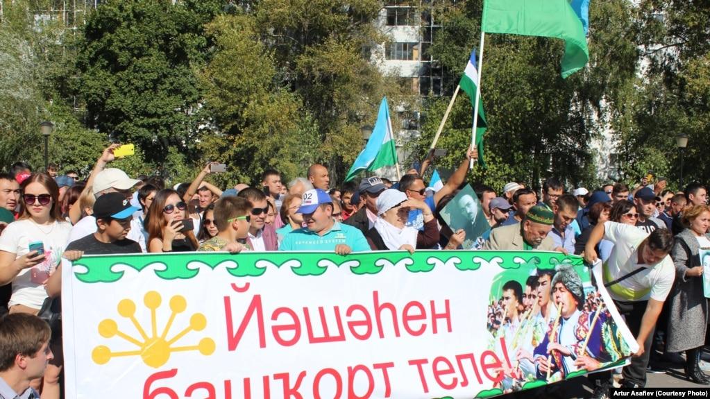 В Уфе прошел митинг в защиту башкирского языка