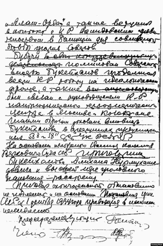 Приговор Военной коллегии Верховного суда СССР о расстреле Букейханова. Документ из архива ФСБ России.