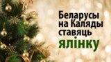 Belarus - banner Christmas tree