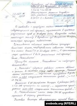 Скарга Жамчужнага ў Вярхоўны суд