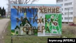 Информационная вывеска в одном из скверов Севастополя, архивное фото