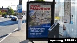 Рекламный ситилайт на улице Пожарова в Севастополе
