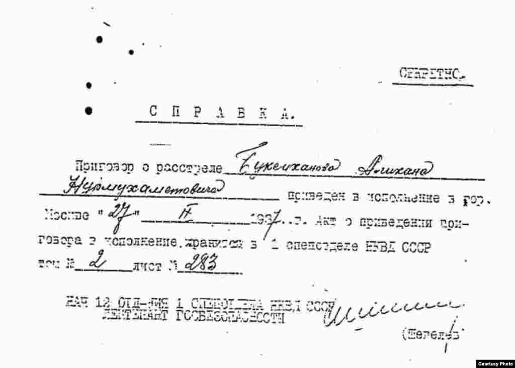 Атуға кесілген Әлиханға қатысты үкімнің 1937 жылы қыркүйектің 27-і күні Мәскеу қаласында орындалғаны туралы құпия анықтама.