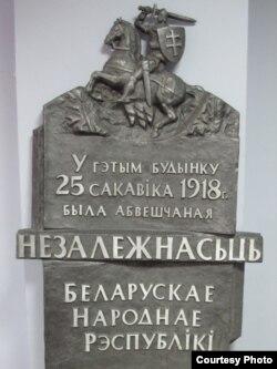 А. Шатэрнік. Памятны знак для будынку, дзе была абвешчаная незалежнасьць БНР. Фрагмэнт