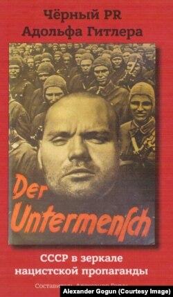 """Обложка книги """"Черный PR Адольфа Гитлера. СССР в зеркале нацистской пропаганды"""""""