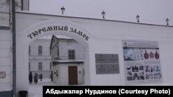 Сибирдеги Тобол шаарындагы музейге айланган абакта 1899-жылы акын Токтогул Сатылган уулу да кармалып турган.