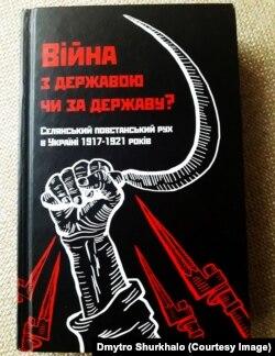 Дослідження від професійної команди українських істориків