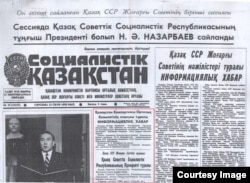 """Копия номера газеты """"Социалистик Казахстан"""", вышедшего 25 апреля 1990 года."""