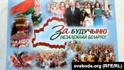 Паштоўка-каляж ад Аляксандра Лукашэнкі