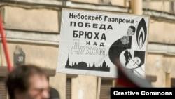 Акция противников строительства Охта-центра в Петербурге
