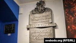 Мэмарыяльная дошка ў гонар БНР