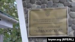 Табличка санатория «Айвазовское»