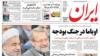هشدار درباره «تهديد بزرگ بيکاری» و «شش چالش اساسی اقتصاد ايران»