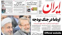 صفحه اول روزنامه دولتی «ایران» در روز چهارشنبه، دهم مهر ماه.