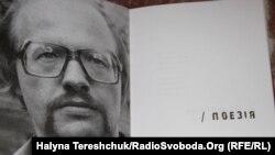 Отець Ярослав Лесів