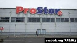 Гіпэрмаркет ProStore ў Менску, архіўнае фота