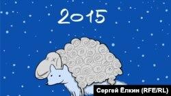 Caricatură de Serghei Elkin (Serviciul rus al Europei Libere/Libertatea).