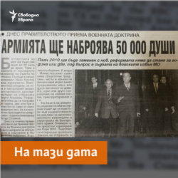 Balgarska Armia Newspaper, 22.03.1999