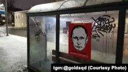 """Poster u Petrozavodsku """"2000-2024/Možemo ponovo"""" upućuje na godine vlasti ruskog predsednika Vladimira Putina"""