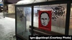 Заради разлепването на плакатите с лика на Путин студентите са били заплашвани от Вътрешното министерство на Русия