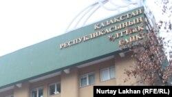 Алматыдағы ұлттық банк ғимараты (Көрнекі сурет).