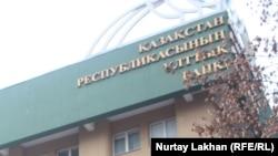 Алматыдағы ұлттық банк ғимараты. Алматы, 8 желтоқсан 2015 жыл (Көрнекі сурет).
