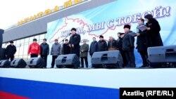 Кырымга теләктәшлек митингы. 5 март. Казан