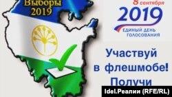 """Объявление """"БСК"""" о флешмобе"""